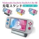 Nintendo Switch Lite 充電器 充電スタンド スイッチ 充電器 スイッチスタンド switch スタンド任天堂 ニンテンドースイッチ スタンド 卓上 持ち運び Type-C ケーブル付きRS