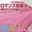 【在庫処分】〔送料無料〕暖かさNO.1 ロマンス小杉 ブラックシリカ 岩盤浴毛布 140×200(シングル) ブラックシリカ練りこみ 日本製 あったか寝具