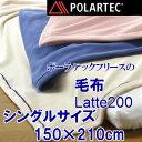 【POLARTECポーラテック】Latteシリーズシングルサイズ毛布150×210cm