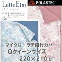 【POLARTECポーラテック】【LatteElmラテ・エルム】【送料無料・日本製】あったか掛けカバー220cm×210(クイーン) 【毛布がいらない】17046