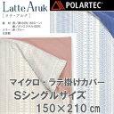 【POLARTECポーラテック】【LatteArukラテ・アルク】【送料無料・日本製】あったか掛けカバー150cm×210(シングル) 【毛布がいらない】15011-1