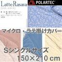 【POLARTECポーラテック】【LatteArukラテ・ラサラ】【送料無料・日本製】あったか掛けカバー150cm×210(シングル) 【毛布がいらない】15011-1