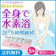 水素水 入浴剤 お試し用 BukuBuku(ブクブク)5袋入+専用ケース付(スターターキット) 送料無料