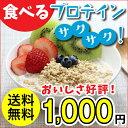 食べる大豆プロテイン サクサク食感!ちょい足しタンパク質 105g(35g×3個セット)