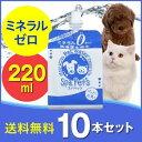 【期間限定・購入すると次回使える1111円OFFクーポン】水素水 ペット用 犬、猫などの水素水 高濃度ナノ水素水 スパシアのペット用 ミネラルゼロ 犬の病気や猫の病気サポート