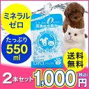 ペット用 水素水 ミネラルゼロ 犬、猫などの高濃度水素水 【初回のお客様限定】スパペッツ 550ml