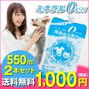 ペット用 水素水 お試しセット 犬、猫などの高濃度水素水 スパペッツ 550ml×2本 アルミパウチ(アルミ容器、アルミボトル)の高濃度ナノ水素水 スパシアのペット用 ミネラルゼロ