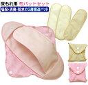不意の尿もれにも安心 洗える布パットセット / レディース インナー 下着 布パッド 尿漏れ 失禁 綿 コットン