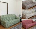 イタリア製フィットソファカバー 3Dローズ アーム付 2人用 【送料無料】 ソファー 寝具 インテリア ※カバーのみの販売です。