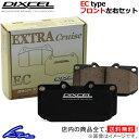 ディクセル ECタイプ フロント左右セット ブレーキパッド バモス/ホビオ HM1/HM2/HM3/HM4/HJ1/HJ2 331118 DIXCEL エクストラクルーズ ..