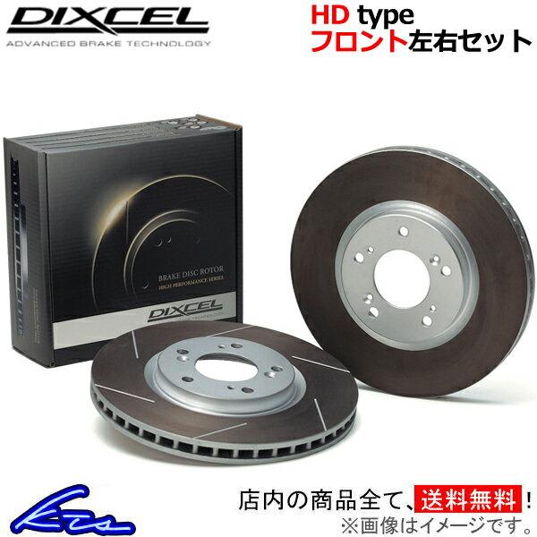 ディクセル HDタイプ フロント左右セット ブレーキディスク W210ワゴン 210270 1113396 DIXCEL ディスクローター ブレーキローター【店頭受取対応商品】
