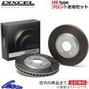 ディクセル HSタイプ フロント左右セット ブレーキディスク W201 201024 1112288 DIXCEL ディスクローター ブレーキローター