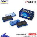エンドレス SSM リア左右セット ブレーキパッド ローレル C33系 EP143 ENDLESS ブレーキパット【店頭受取対応商品】