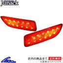 ジュナック LEDリフレクター ウィッシュ ZGE20系 RFL-T1 Junack【店頭受取対応商品】