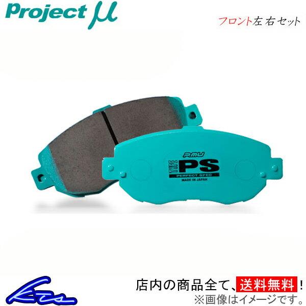 プロジェクトμ タイプPS フロント左右セット ブレーキパッド フリードスパイク GB3/GB4 F398 プロジェクトミュー プロミュー プロμ TYPE PS ブレーキパット【店頭受取対応商品】