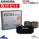ディクセル ESタイプ フロント左右セット ブレーキパッド スカイラインセダン V36 321465 取付セット DIXCEL エクストラスピード ブレ..
