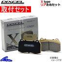 ディクセル Xタイプ リア左右セット ブレーキパッド フォレスター SJG 365085 取付セット DIXCEL X-type ブレーキパット【店頭受取対応商品】