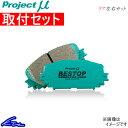 プロジェクトμ ベストップ リア左右セット ブレーキパッド ランサー C73A R532 取付セット プロジェクトミュー プロミュー プロμ BESTOP ブレーキパット【店頭受取対応商品】
