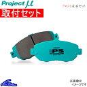プロジェクトμ タイプPS フロント左右セット ブレーキパッド ムーヴ L900S F731 取付セット プロジェクトミュー プロミュー プ...
