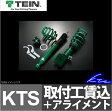 車高調 取付セット TEIN STREET BASIS プレマシー CREW テイン サスペンション 送料無料 車高調
