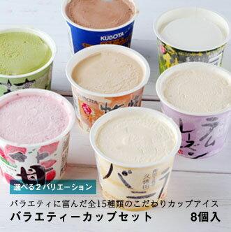 ●久保田バラエティーカップセット