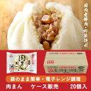 ケース販売 肉まん【レンジ調理対応 / 20個入】