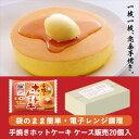 肉類, 肉類加工食品 - ケース販売 手焼きホットケーキ【レンジ調理対応 / 20個入】