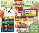 【大ヒット商品】関西テレビ「よ?いドン!」アイスセット【送料込】