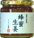 ローズメイの『蜂蜜生姜』