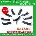 草刈り機オーレック・共立・イセキ HR550/531用ハンマーナイフモア刃 32枚セット