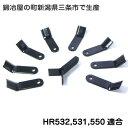 草刈り機オーレック 共立 イセキ HR532/531/550用ハンマーナイフモア替刃 32枚セット