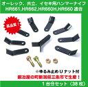 草刈り機オーレック・共立・イセキ HR661/662/660/660H用ハンマーナイフモア刃 38枚&取付ボルト19組セット