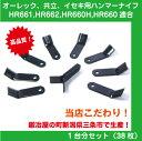 草刈り機オーレック・共立・イセキ HR661/662/660/660H用ハンマーナイフモア刃 38枚セット