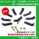 草刈り機オーレック・共立・イセキ HR・HRC802/HRH801用ハンマーナイフモア刃 46枚&取付ボルト23組セット