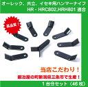 草刈り機オーレック・共立・イセキ HR・HRC802/HRH801用ハンマーナイフモア刃 46枚セット