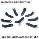 草刈り機オーレック・共立・イセキ HR/HRH/HRC804,803