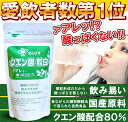 愛飲者数1位!クエン酸含有80%粒白 1袋 健康サプリ錠剤の...