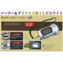 かなり明るい エコ!ソーラー&ダイナモ充電3LEDライト 避難バッグに入れるなどご活用ください。【即納】防災グッズ ソーラー&ダイナモ充電3LEDライト(電池不要)