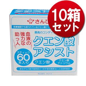 クエン酸アシスト 5g×60包 ×10箱 便利な箱入り 医療機関でも使われるクエン酸ナトリウムと同レベルの製品です。最高のコンディションをサポートします。 クエン酸塩として体内作用は穏やかに