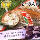 お食い初め 鯛 はまぐり セット【国産 はまぐり】500gの明石・淡路島の天然鯛を炭火焼【祝い飾り付