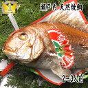炭火焼天然焼き鯛 500gアップ 淡路島・明石の鯛を心を込めて!100日祝い祝い鯛のお食い初め鯛