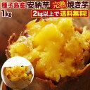さつまいも 安納芋 焼き芋(やきいも)鹿児島 2kg以上で送料無料 簡単 時短調理 冷凍