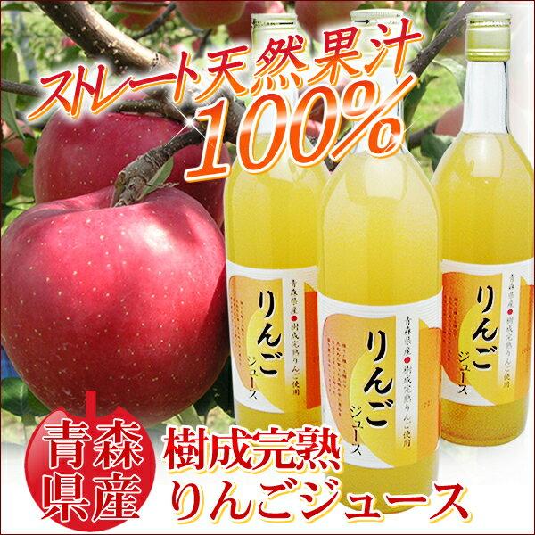 【送料無料】りんごジュース♪青森産の林檎をまるご...の商品画像