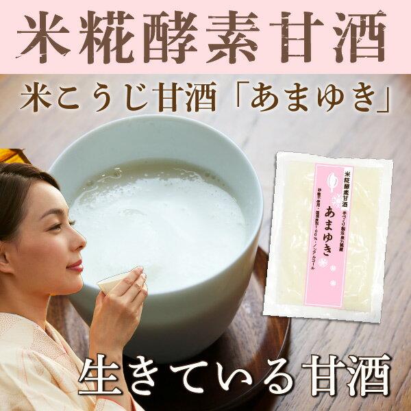甘酒 あまざけ 30袋 米麹 米糀酵素甘酒 あまゆき ノンアルコール 九州産原料 米こうじ 無添加