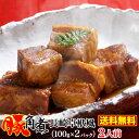 角煮 豚 割烹 長崎 中華 卓袱風 200g 厳選皮付豚肉 コラーゲン とろける食感 お試し