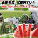 お中元 果物 スイカ ギフト 尾花沢すいか 秀品 2L玉 8kg以上 産地直送 Y常