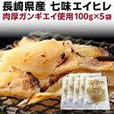 エイヒレ 長崎県産 七味えいひれ 5袋500g 漂白剤不使用...