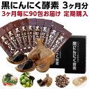 定期購入 送料無料 黒にんにく酵素+野菜酵素+梅エキス+黒生姜×90包 常温