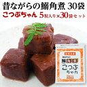 いわし角煮 送料無料 長崎県産 昔ながらの鰯角煮30袋 常温便