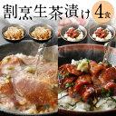 割烹茶漬けセット ひつまぶし2食 炙り鯛茶漬け2食 高級茶漬...